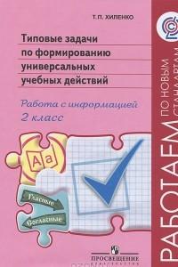 Типовые задачи по формированию универсальных учебных действий. Работа с информацией. 2 класс