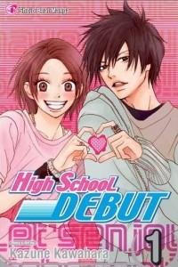 Школьный дебют   High School Debut