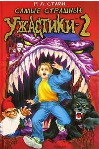 Самые страшные ужастики - 2