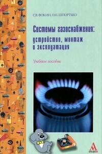 Системы газоснабжения. Устройство, монтаж и эксплуатация