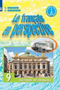 Французский язык. 9 класс. Учебник.