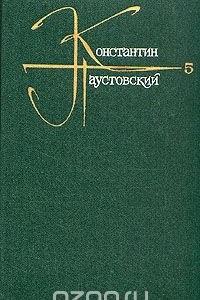 Константин Паустовский. Собрание сочинений в девяти томах. Том 5