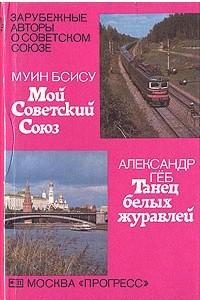Мой Советский Союз. Танец белых журавлей