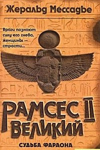 Рамсес II Великий. Судьба фараона