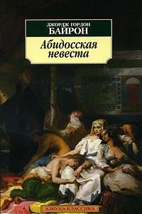 Абидосская невеста и другие поэмы