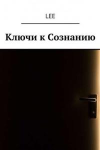 Ключи к Сознанию