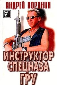 Инструктор спецназа ГРУ