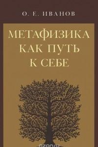 Метафизика как путь к себе