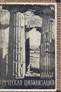 Греческая цивилизация. В трех томах. Том 1