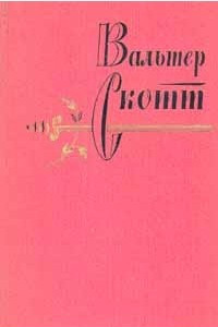 Вальтер Скотт. Собрание сочинений в 20 томах. Том 15