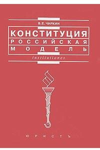 Конституция. Российская модель