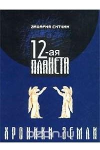 12-ая планета