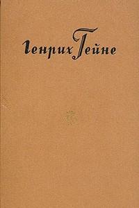 Генрих Гейне. Собрание сочинений в десяти томах. Том 4