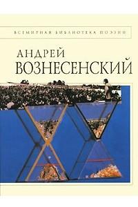 Андрей Вознесенский. Стихотворения