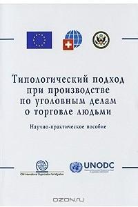Типологический подход при производстве по уголовным делам о торговле людьми