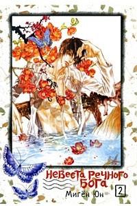 Невеста речного бога. Том 2