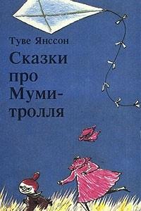Сказки про Муми-тролля. Книга первая