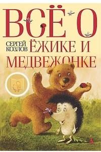 Все о Ежике и Медвежонке