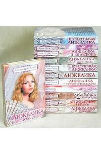 Анжелика. Комплект из 12 книг