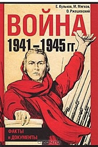 Война 1941-1945 гг. Факты и документы