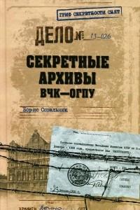 Секретные архивы ВЧК-ОГПУ