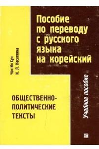 Пособие по переводу с русского языка на корейский