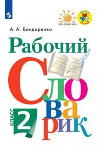 Бондаренко. Рабочий словарик. 2 класс /ШкР, Перспектива