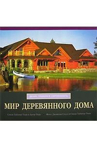 Мир деревянного дома. Дизайн, традиции и современность