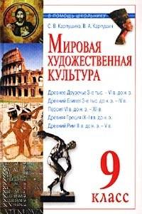 Мировая художественная культура. Древний мир. 9 класс