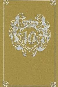 Авантюрно-приключенческий роман. Комплект из 10 книг. Книга 10
