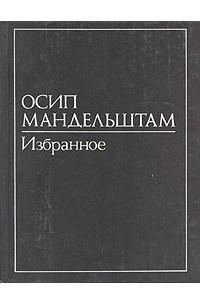 В двух томах. Том 2. Избранное