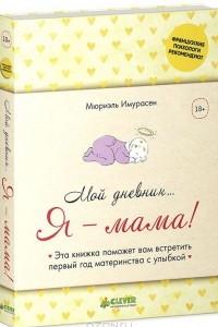 Мой дневник… Я - мама!