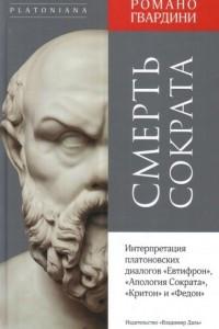 Смерть Сократа. Интерпретация платоновских диалогов