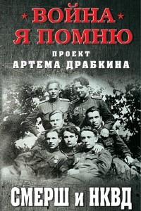 СМЕРШ и НКВД