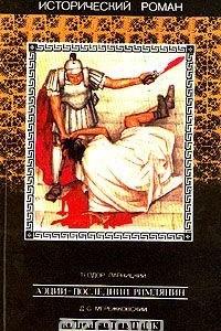 Аэций - последний римлянин. Юлиан - отступник