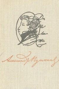 Александр Пушкин. Лирика 1813-1826