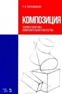 Композиция. Теория и практика изобразительного искусства. Учебное пособие