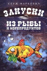 Закуски из рыбы и морепродуктов