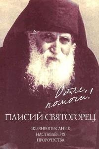 Отче, помоги! Паисий Святогорец. Жизнеописание. Наставления. Пророчества