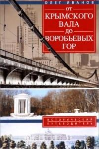 От Крымского вала до Воробьевых гор. Исторический путеводитель