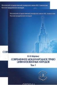 Современное международное право цивилизованных народов. В 2 томах