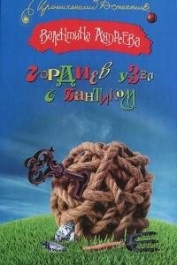 Гордиев узел с бантиком