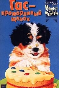 Гас - прожорливый щенок