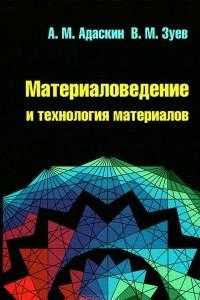 Материаловедение и технология материалов