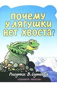 Почему у лягушки нет хвоста?