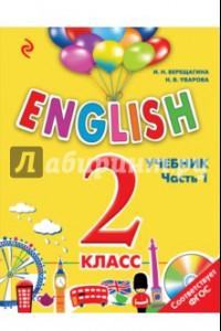 Английский язык. 2 класс. Учебник. Часть 1 (+СD)