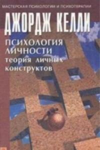 Психология личности: Теория личных конструктов