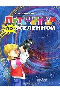 Путешествия по Вселенной. Моя первая книга по астрономии и космонавтике