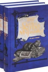 Сказки Кота-Мурлыки. В 2 томах