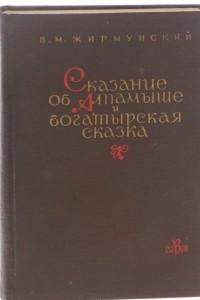 Сказание об Алпамыше и богатырская сказка